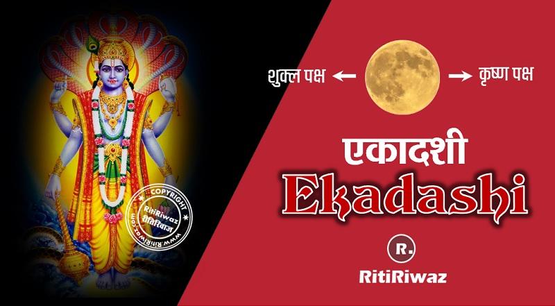 Ekadashi Vrat - Year 2021