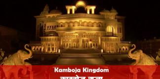 Kamboja Kingdom