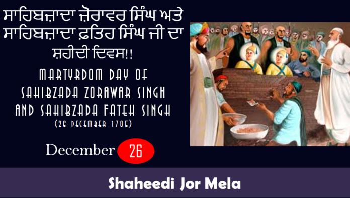 Martyrdom Day Of Sahibzada ZORAWAR SINGH AND Sahibzada Fateh Singh