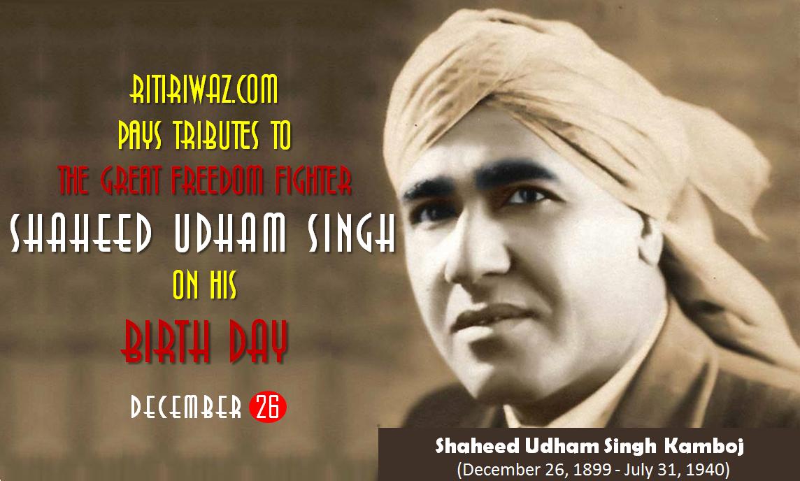 Shaheed Udham Singh Birth Anniversary – 26 December