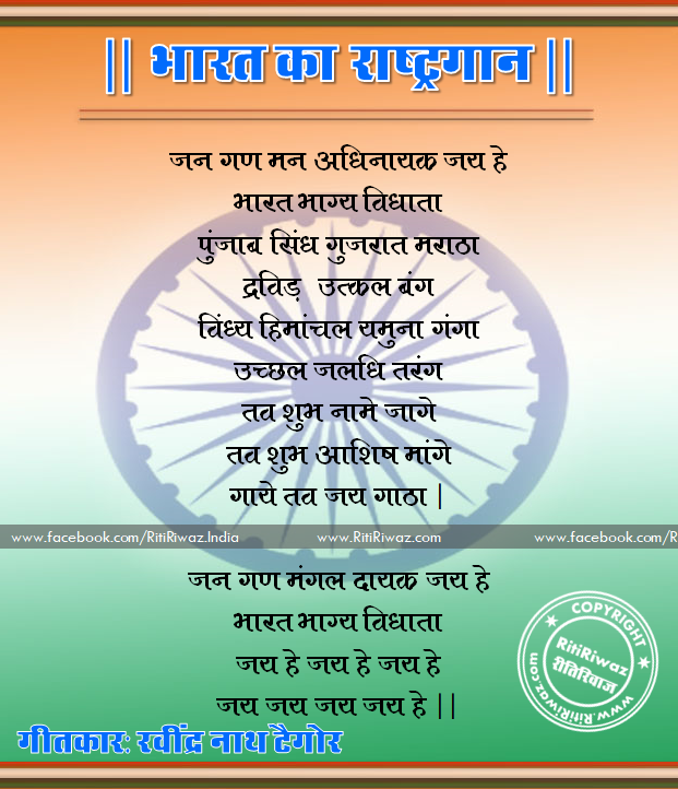Indian Anthem
