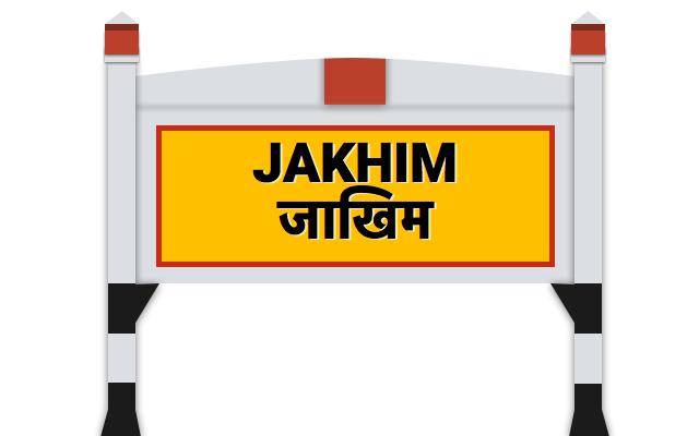 Trains derails at Jakhim Railway Station