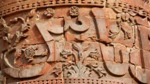 calligraphy-at-qutub-minar