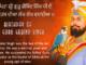 350th Prakash Parv (also Prakash Utsav) or birth anniversary of Guru Gobind Singh ji