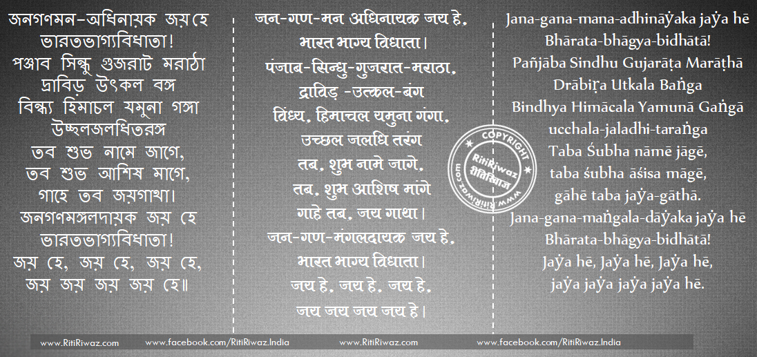 Hindus are the Pioneers of National Anthems