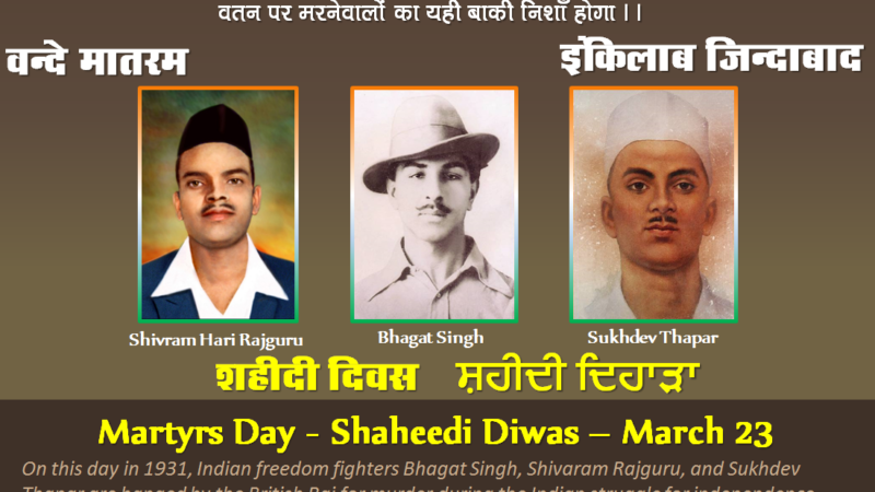 Remembering Bhagat Singh, Sukhdev Thapar and Shivaram Rajguru