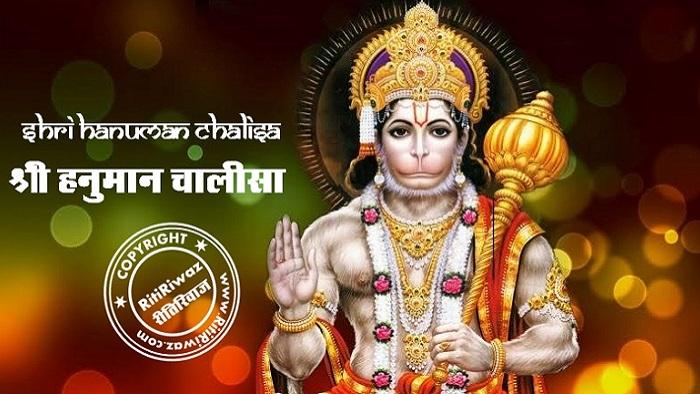Hanuman Chalisa in English and Hindi