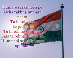 India Flag Card