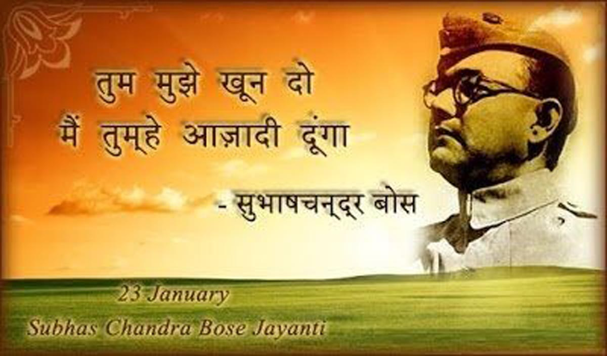 20 Memorable Quotes By Subhash Chandra Bose