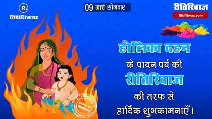Holika Dahan wishes