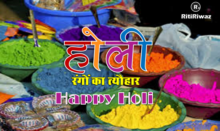 Holi 2020 – Holi Messages, Wishes, sms, images and Facebook Greetings