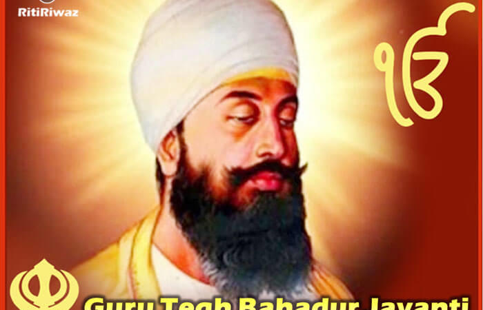 Guru Tegh Bahadur Jayanti 2021: Wishes, Quotes, Messages