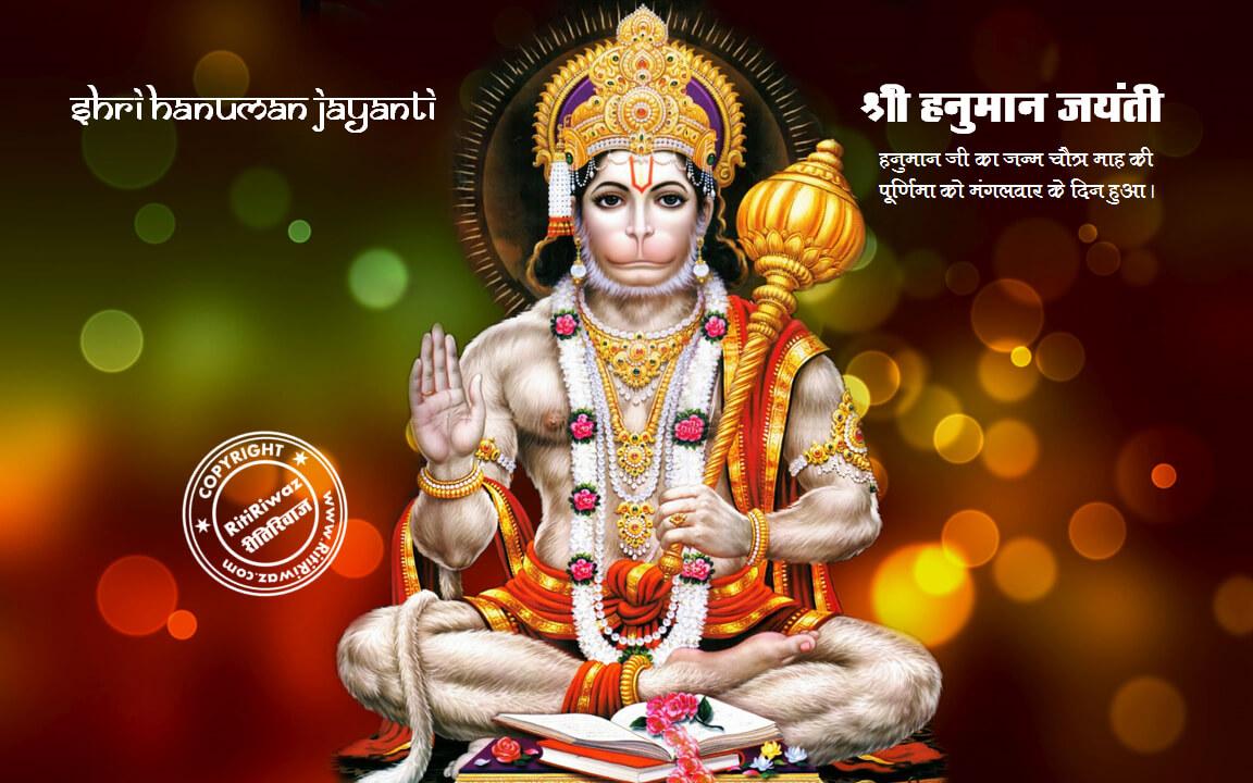Hanuman Jayanti (Birthday of Lord Hanuman)