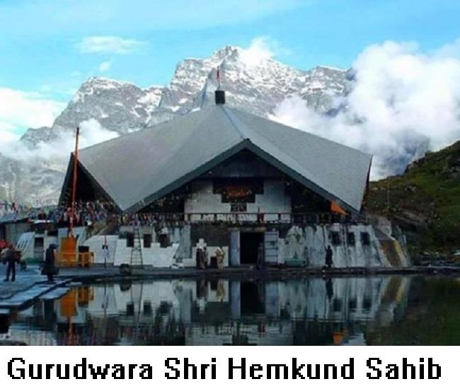 Shri Hemkund Sahib