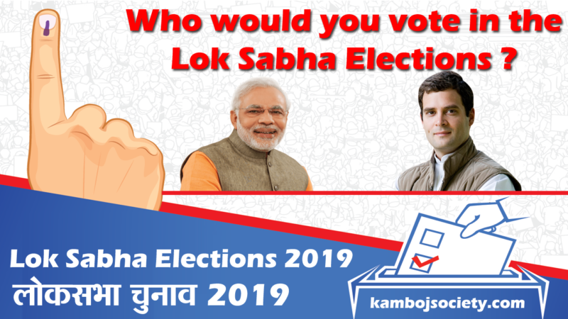 Lok Sabha Elections | Who would you vote in the 2019 Lok Sabha Elections