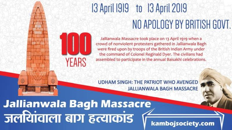 Jallianwala Bagh Massacre | 100 Years | No apology by British Government