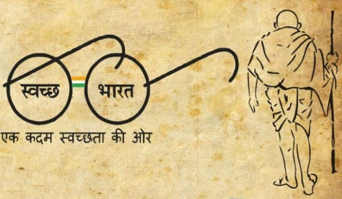 Clean India Slogan | Swachh Bharat Abhiyan Slogan