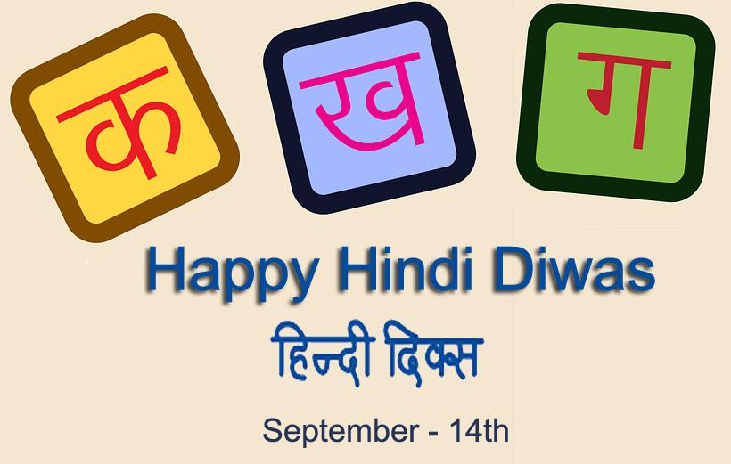 Hindi Diwas – 14 September