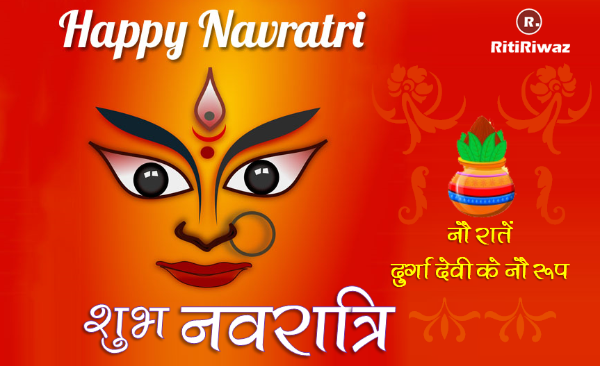 Happy Chaitra Navratri 2021: Wishes, Messages, Quotes, Images, Facebook & Whatsapp status