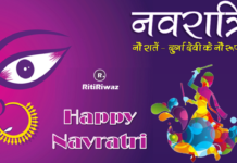 Navratri – Nine Nights of Maa Durga