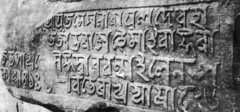 Assam script at stone