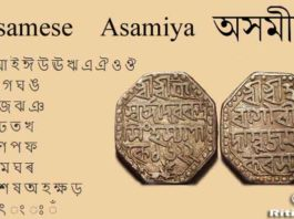 Assamese