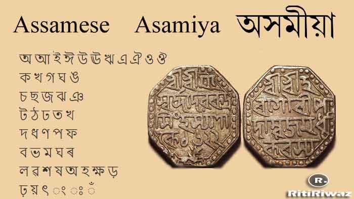 Assamese language | Language in Assam