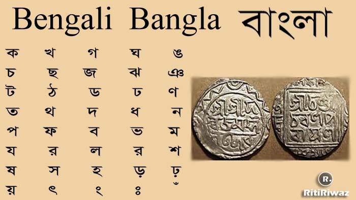 Bengali Language | Bangla