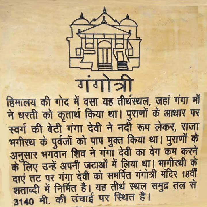 Gangotri Details
