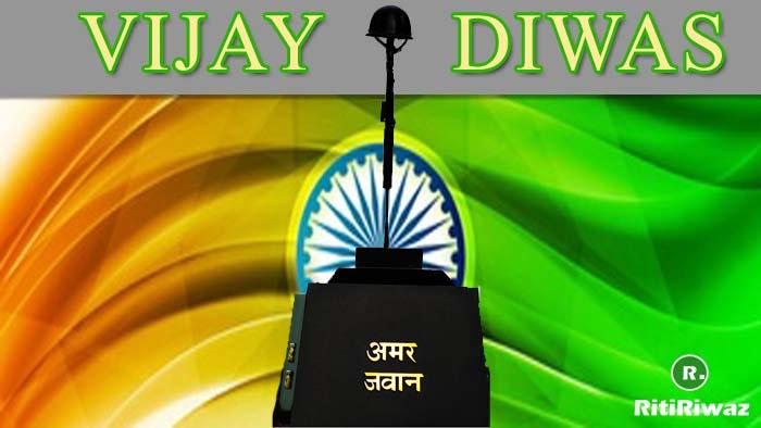 Vijay Diwas – 16 December