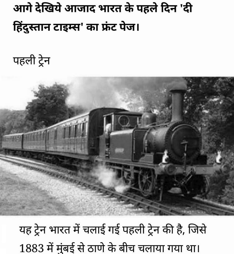 First train of independent india
