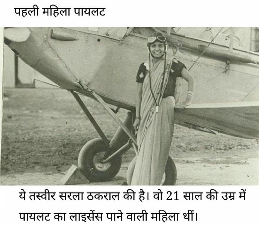 First women pilot