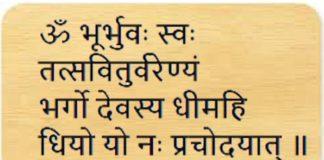Gyatri Mantra