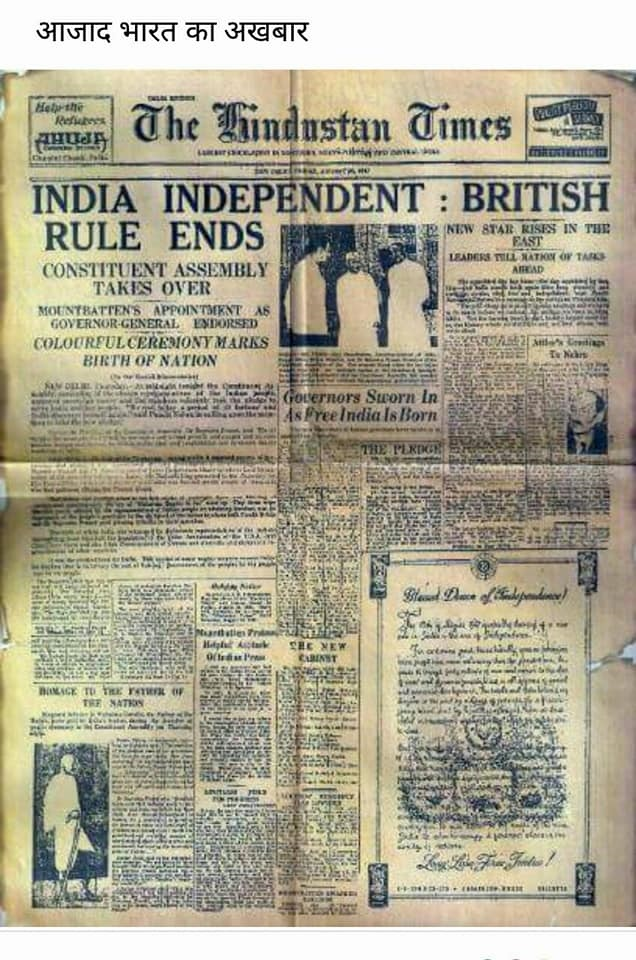Newspaper of Independent India