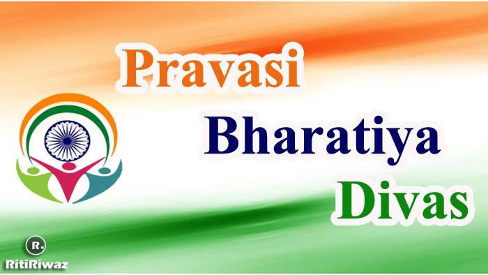 Pravasi Bharatiya Divas | प्रवासी भारतीय दिवस | NRI Day
