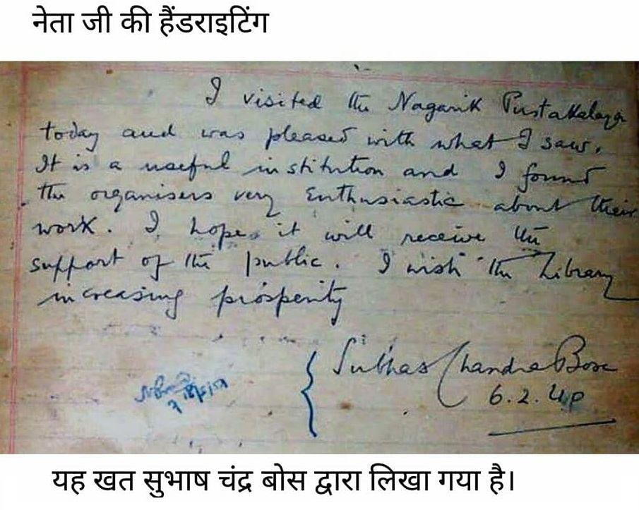 Subhas Chandra Bose's handwriting
