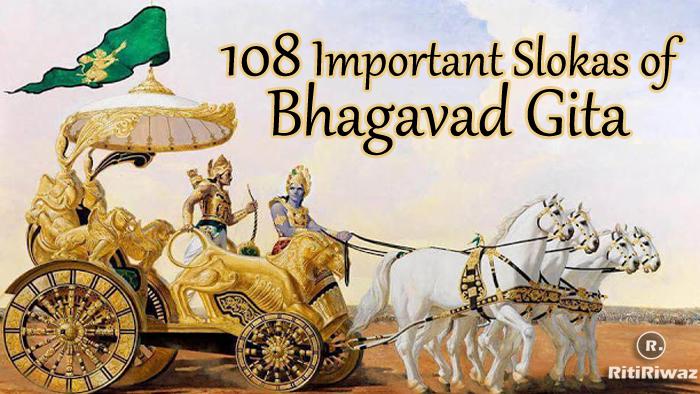 108 Important Slokas Of Bhagavad Gita