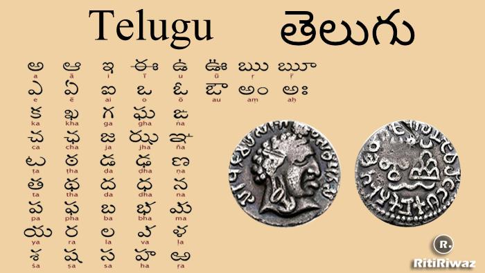 Telugu Language | Telugu History and Facts