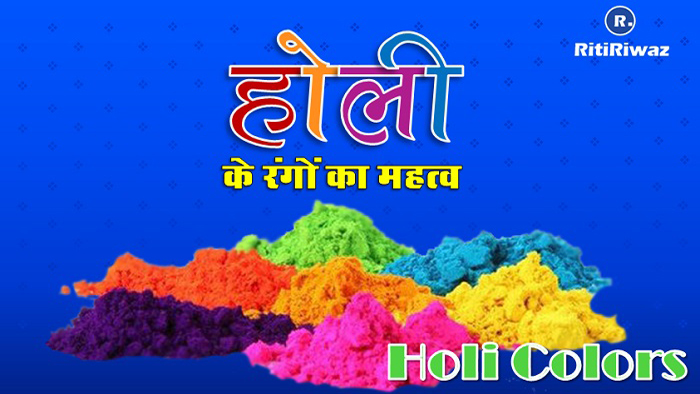 Holi Special – Meaning of Holi Colors