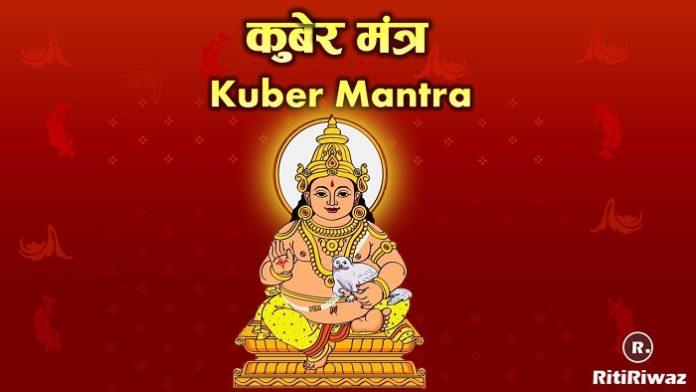 Kuber Mantra