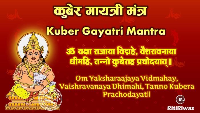 Kuber gayatri Mantra