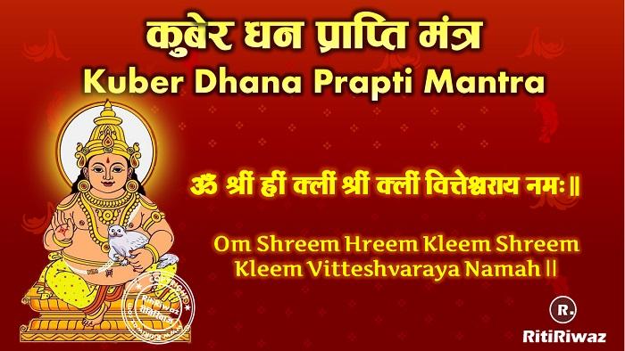 Kubera Dhana Prapti Mantra