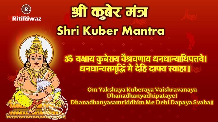 Shri Kuber Mantra