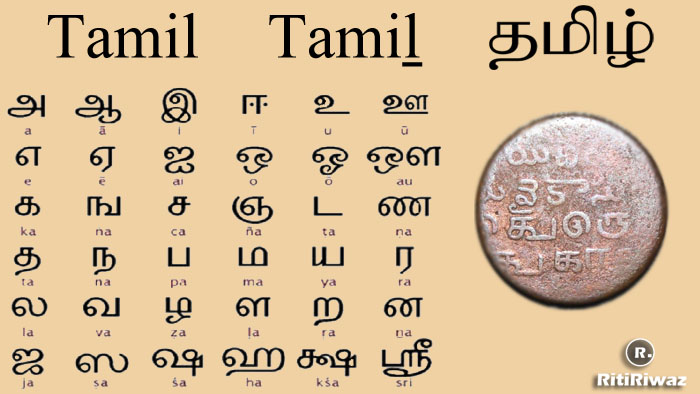 Tamil Language | Tamil History and Facts