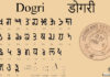 Dogri Language