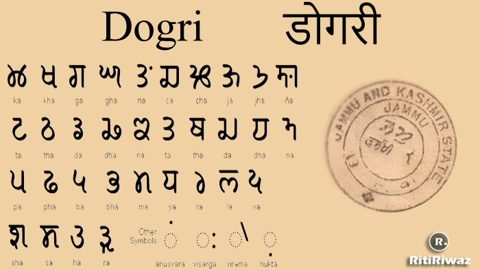 Dogri Language | Dogri History and Facts