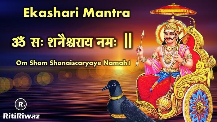 Ekashari Mantra