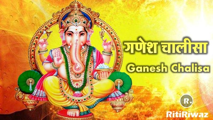 Ganesh Chalisa in Hindi and English