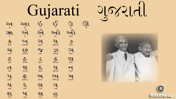 Gujarati Language | Gujarati History and Facts