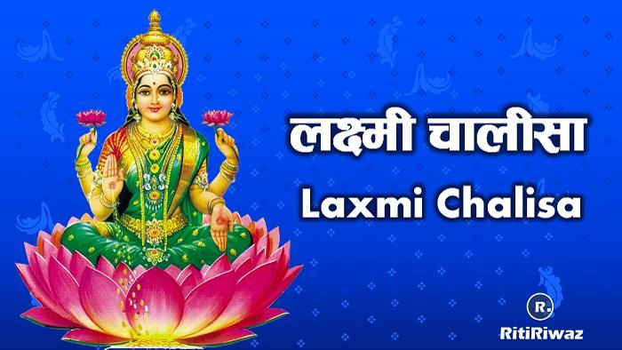 Laxmi Chalisa in Hindi and English